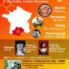 Les Journées du Goût 2018, Institut Français Japon Tokyo, vivre a tokyo, agenda tokyo, français à tokyo