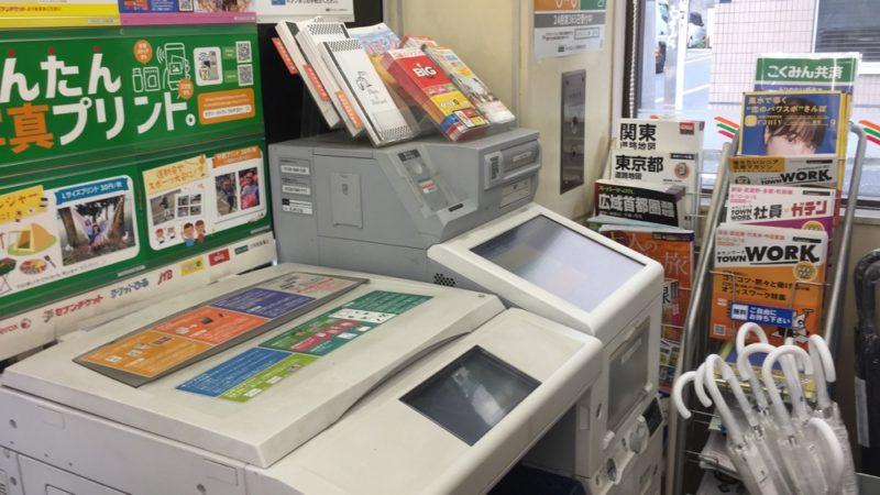 le coin photocopie-imprimante au konbini, vivre a tokyo, visiter tokyo