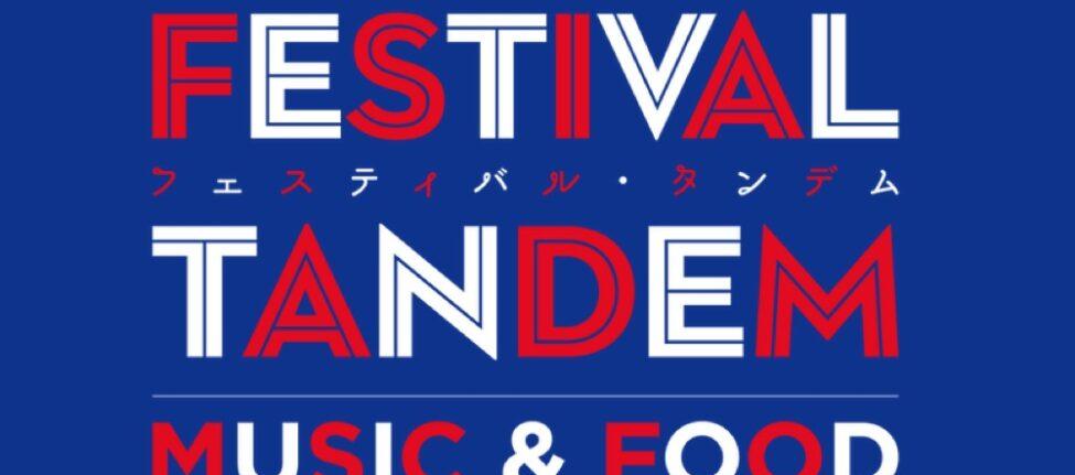festival tandem à tokyo, vivre a tokyo, français a tokyo