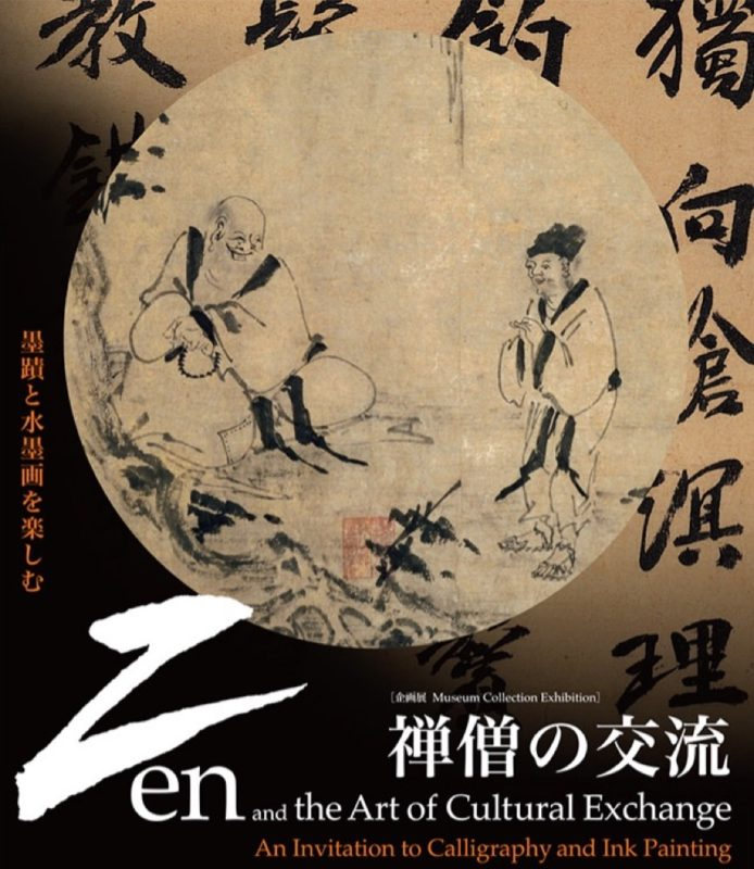 Exposition au musée Nezu, zen, vivre a tokyo, français a tokyo, visiter tokyo