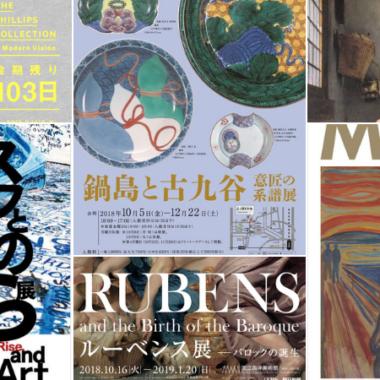 retrospective munch tokyo, tokyo metropolitan art museum, exposition tokyo, musées tokyo, vivre a tokyo