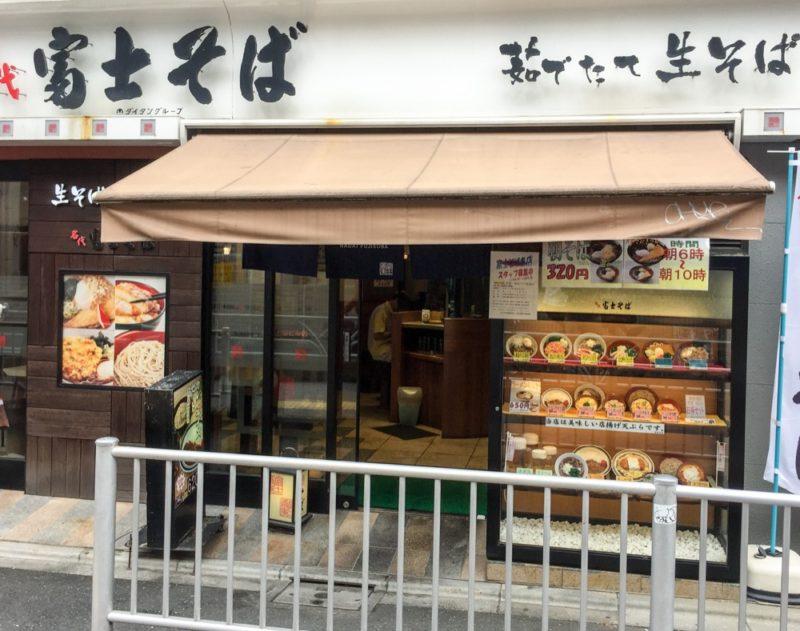 fuji soba à shibuya, vivre a tokyo, visiter tokyo