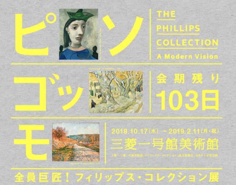 exposition des collection Philipps a tokyo, vivre a tokyo