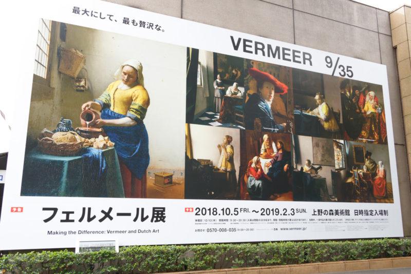 vermeer tokyo, exposition tokyo, musées tokyo, musées japon, vivre a tokyo, français a tokyo, expatriation tokyo