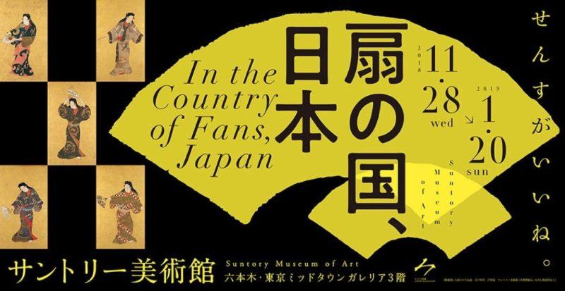 visiter tokyo, exposition a tokyo, vivre a tokyo