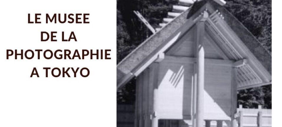 musee de la photographie a tokyo, vivre a tokyo, expatriation a tokyo, visiter tokyo
