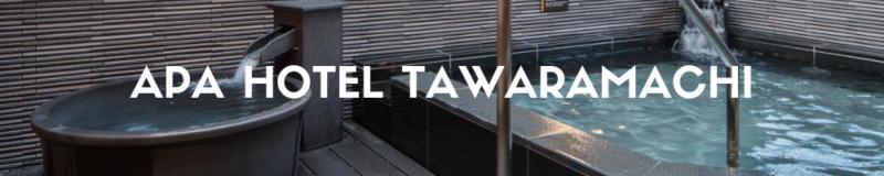 visiter tokyo, APA hotel Tokyo, APA tawaramachi ekimae hotel, hotel tokyo, hotel tokyo, réserver un hotel à tokyo, dormir à tokyo, hotel tokyo, séjour à tokyo, hébergement à tokyo, vivre a tokyo, hotel japon