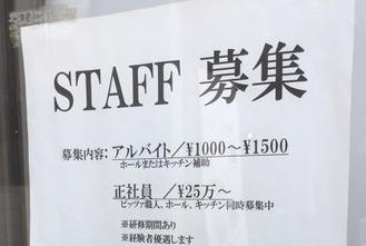 tokyo, recherche de personnel, immigration, vivre a tokyo, expatriation a tokyo