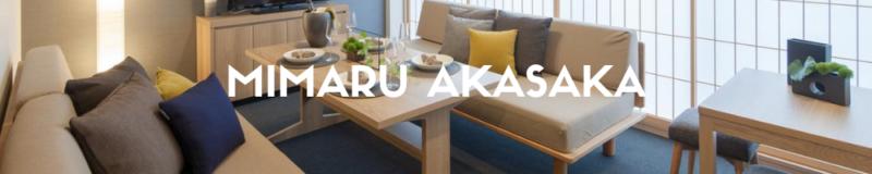 visiter tokyo, Appart'hotel Mimaru, Appart'hotel Mimaru akasaka, booking japon, hotel, hotel tokyo, hotel tokyo, réserver un hotel à tokyo, dormir à tokyo, hotel tokyo, séjour à tokyo, hébergement à tokyo, vivre a tokyo, hotel japon