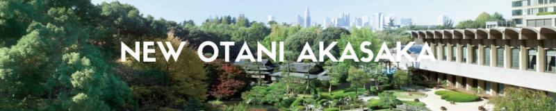 visiter tokyo, New otani akasaka, new otani garden tower, booking japon, hotel, hotel tokyo, hotel tokyo, réserver un hotel à tokyo, dormir à tokyo, hotel tokyo, séjour à tokyo, hébergement à tokyo, vivre a tokyo, hotel japon