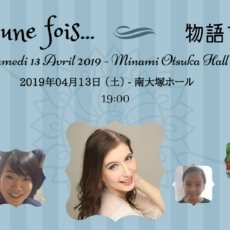 recital tokyo, musique classique tokyo, sempre libera tokyo, concert tokyo, vivre a tokyo, français a tokyo