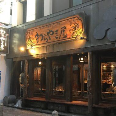 nos bons à akasaka, restaurant a tokyo, vivre a tokyo, sortir à tokyo, visiter Tokyo