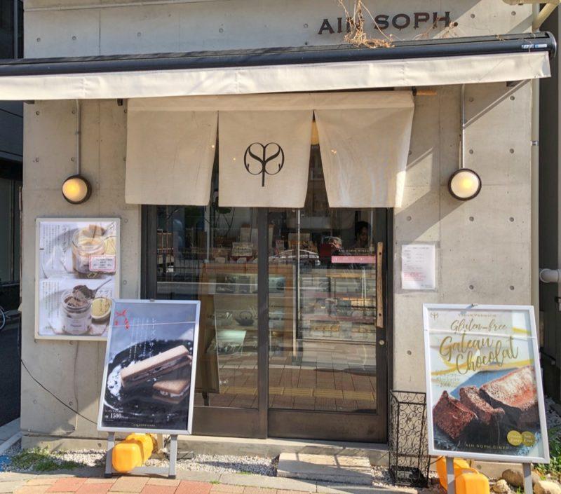ain soph a ginza, visiter tokyo, vegan a tokyo, francais a tokyo,