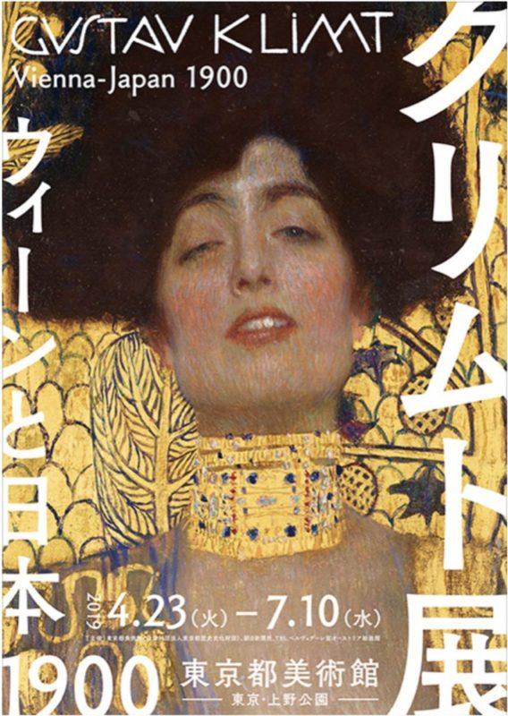 exposition klimt a tokyo, vivre a tokyo, visiter tokyo