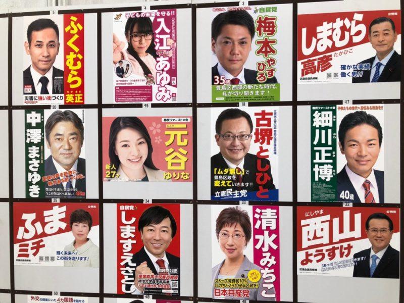 affiches électorales dans Tokyo, vivre a tokyo, parité au Japon
