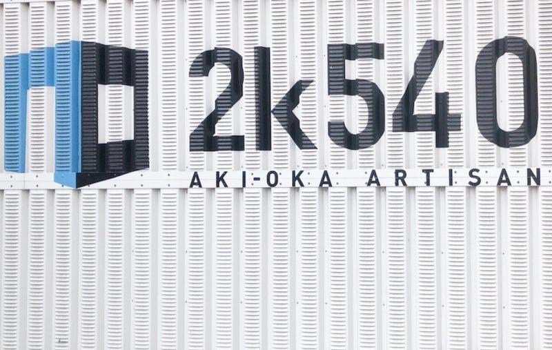 2k540 a tokyo, guide ideal, visiter tokyo, vivre a tokyo, adresses a tokyo