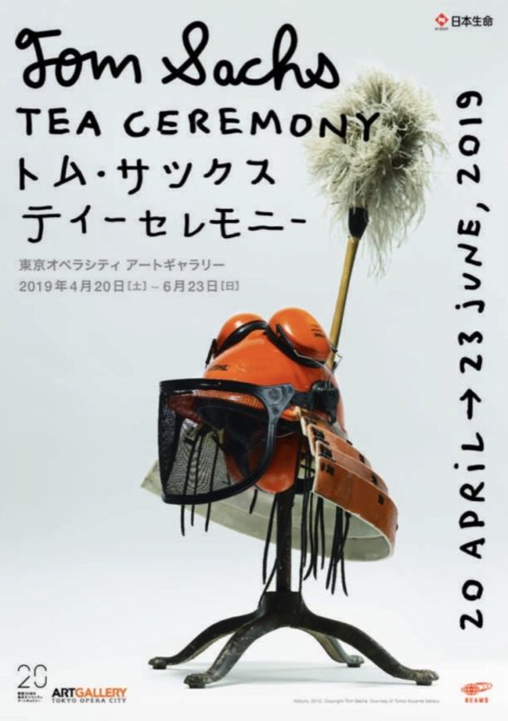 exposition a tokyo, vivre a tokyo, français a tokyo, visiter tokyo
