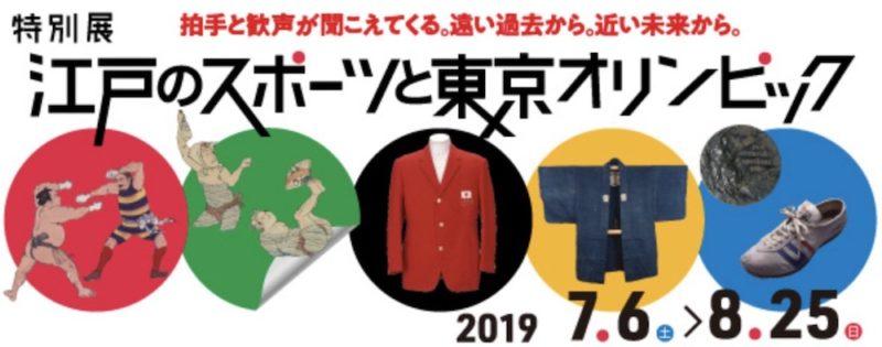 Le sport de l'époque Edo aux Jeux Olympiques de Tokyo 2020, vivre a tokyo, visiter tokyo, exposition à tokyo