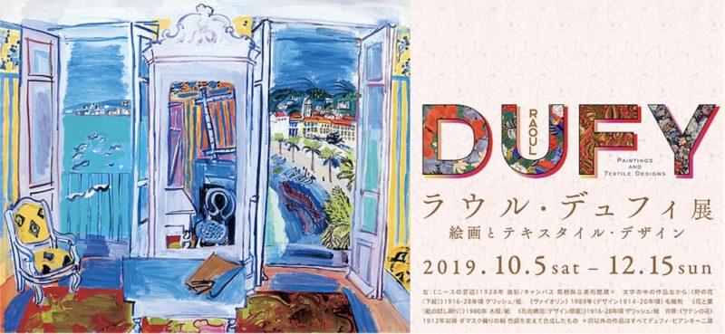exposition à tokyo, raoul dufy, vivre a tokyo, visiter tokyo
