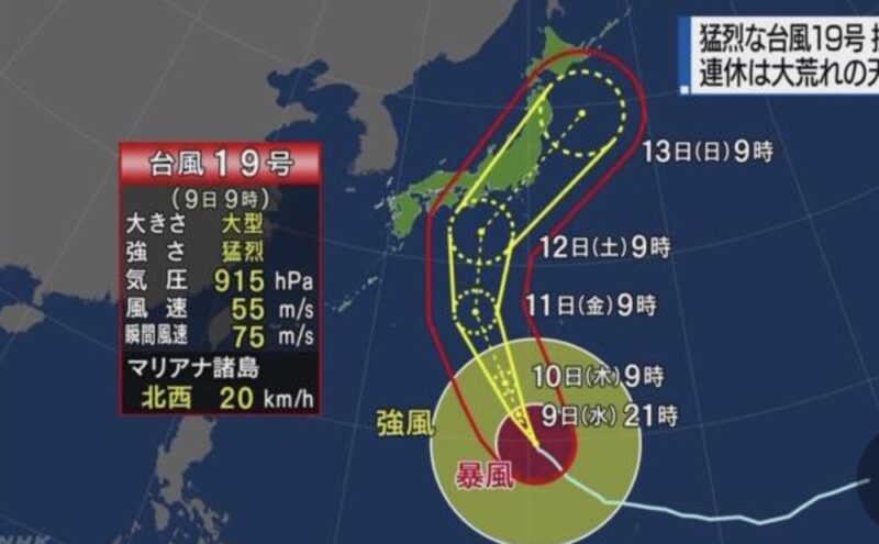 typhon à tokyo, vivre a tokyo, français a tokyo
