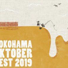fête de la bière à yokohama, vivre à tokyo