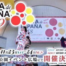 fiesta de esapaña 2019, yoyogi park, vivre a tokyo, tokyo expatriation, japon expatriation
