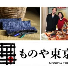 monoya tokyo, artisanat japonais, vivre a tokyo, visiter tokyo