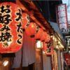 osaka, visite guidée, français à tokyo, vivre a tokyo