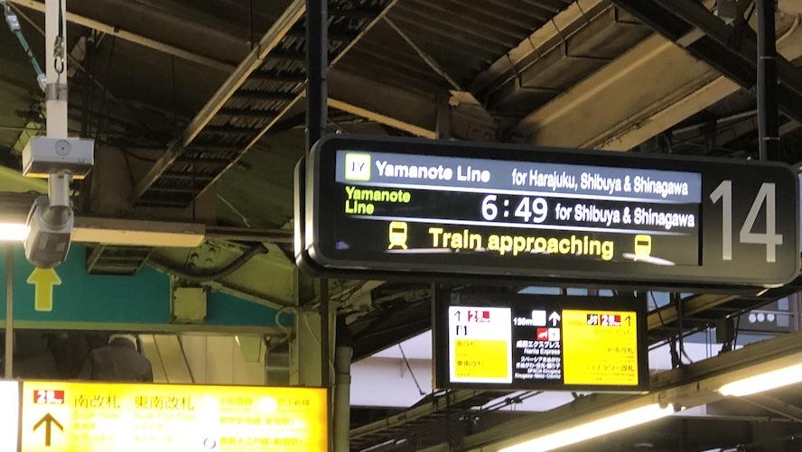 prendre le train au Japon, gare de shinjuku, yamanote