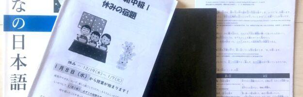 tokyo, visa etudiant, vivre a tokyo, japoanis a tokyo, francais a tokyo