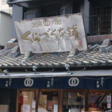 excursion kawagoe, autour de tokyo, visiter tokyo, vivre a tokyo