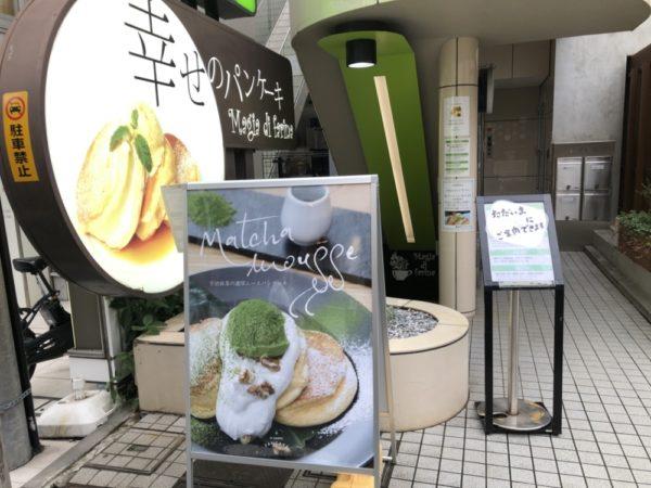 visiter tokyo, vivre a tokyo, panca