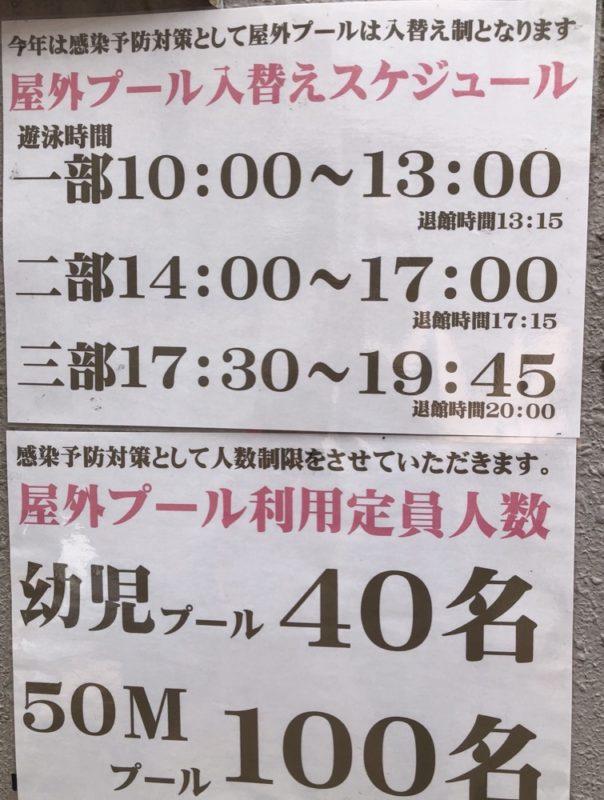 vivre a tokyo, été à tokyo, piscine à tokyo