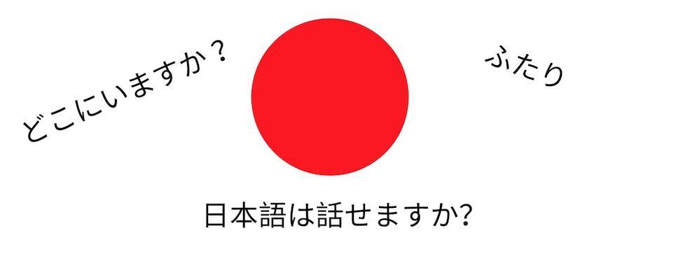 vivre a tokyo, cours de japonais