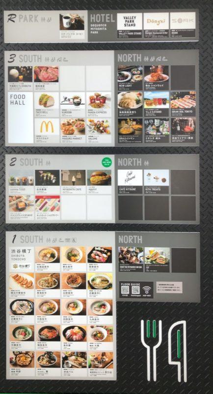 miyashita-park-restaurant
