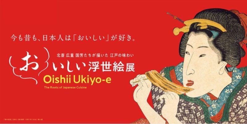 exposition à tokyo, vivre a tokyo, visiter tokyo