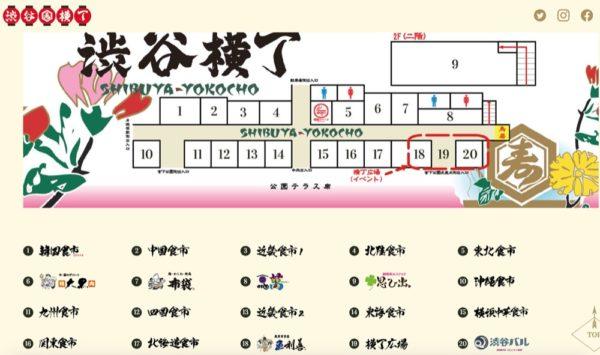 shibuya-yokocho-miyashita-park