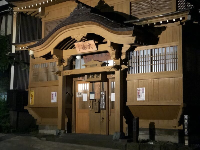 vivre a tokyo, onsen
