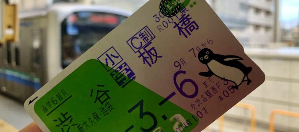 vivre a tokyo, abonnement de train