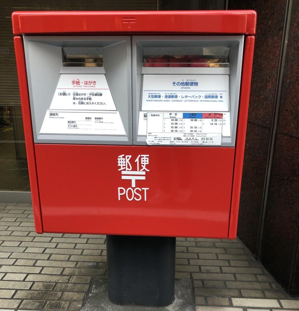 vivre a tokyo, boite aux lettres