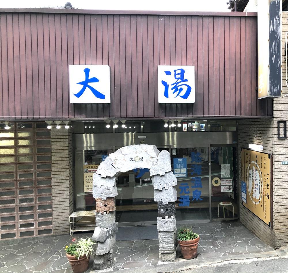 onsen, atami, vivre a tokyo