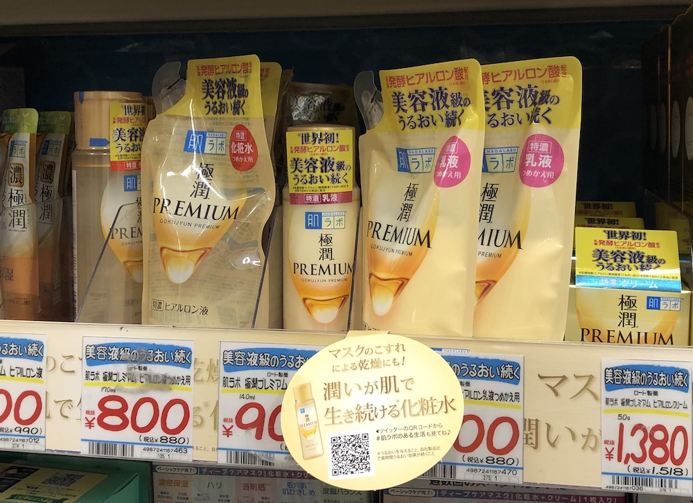 cosmétiques japonais, vivre à tokyo