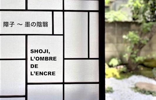 tokyo, exposition