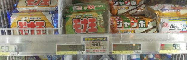gaufres glacées au supermarché au Japon